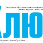Фрязинская газета КЛЮЧЪ об открытом уроке для школьников
