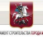 в Департаменте городского строительства Москвы состоялось рабочее совещание