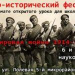 Открытый Урок для школьников с военно-исторической реконструкцией – «Первая мировая война 1914-1918 гг. Потерянная победа»