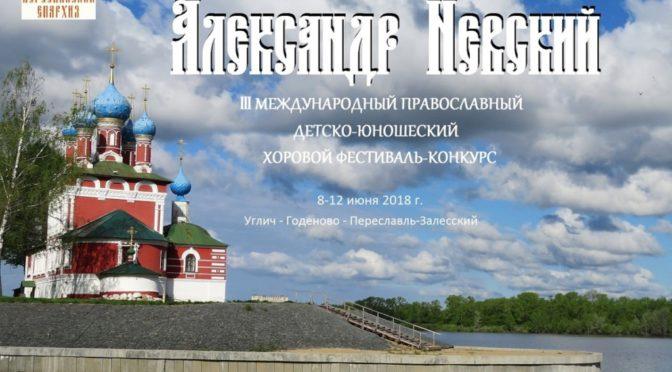Международный православный детско-юношеский хоровой Фестиваль–конкурс «Александр Невский»
