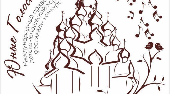 В Карелии впервые пройдет Международный православный хоровой фестиваль-конкурс «Юные голоса Онего»