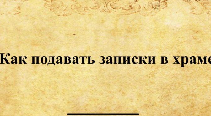 О ЗАПИСКАХ