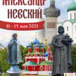 С 11 по 15 мая 2021 года состоится V Международный православный детско-юношеский хоровой Фестиваль «Александр Невский»